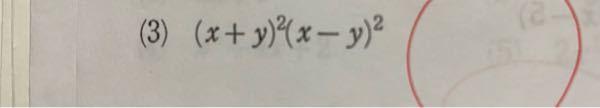 この問題の解き方を教えて欲しいです! 早急にお願いしたいです ♀️