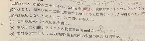 化学基礎の質問です。 この問題の3番で、 炭酸ナトリウムの物質量が0.175molで 二酸化炭素から、比として炭酸ナトリウムが0.25molと分かりました。 答えが70%で、もしかしたらと思い、0.175➗0.25をすると0.7になりました。 しかし考え方が分かっていません。 教えて頂きたいです。