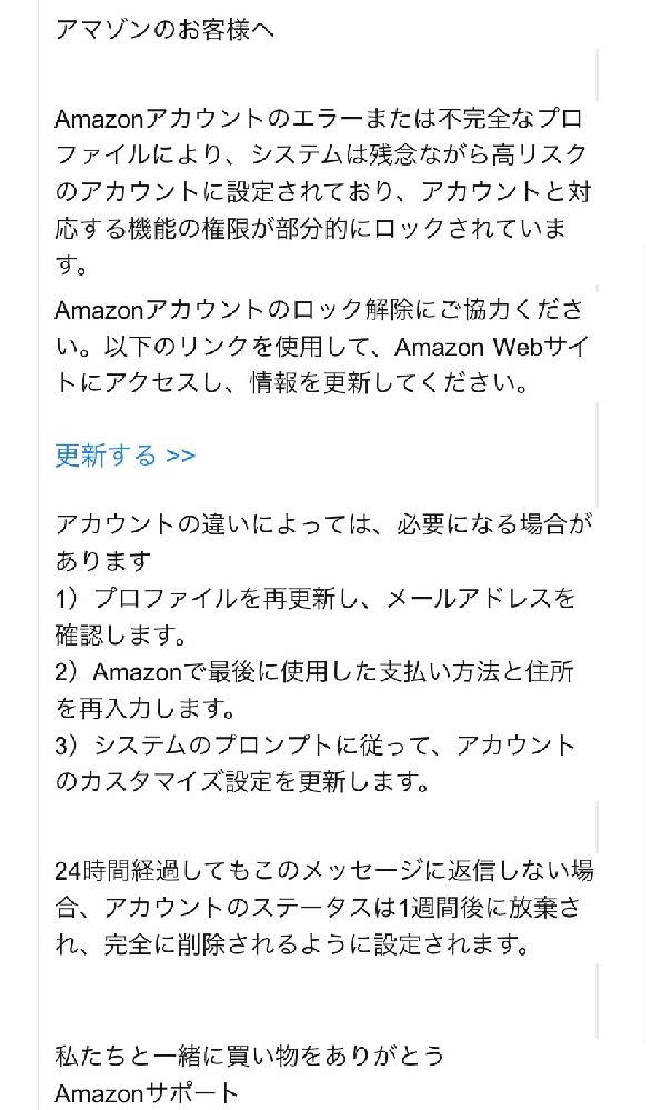 アマゾンから以下のようなメールが送られてきました。 アマゾンプライム自体は以前解約しているのですが… スパムなのでしょうか?