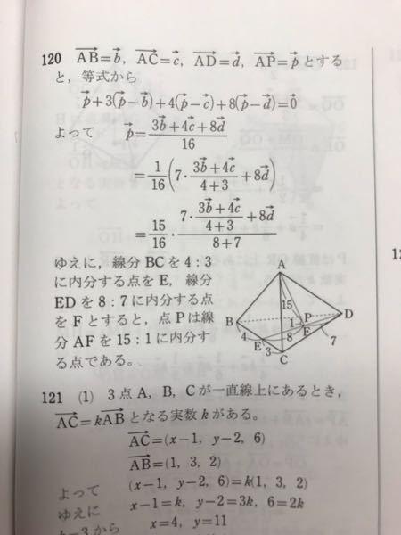どこの辺の内分点と考えるかで答えは変わっても、結局点Pの位置は一つに決まりますか?
