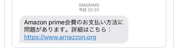 smsにこのメッセージが届いて、うっかりしてAmazonに登録しているメルアドとパスワードを入力してしまいました。 入力してすぐに詐欺だと思い調べたら、本当に詐欺メールみたいです。 どうしたらい...