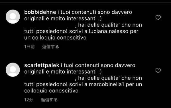 イタリア語に詳しい方に質問です。 こいつらは何と言っているのですか?