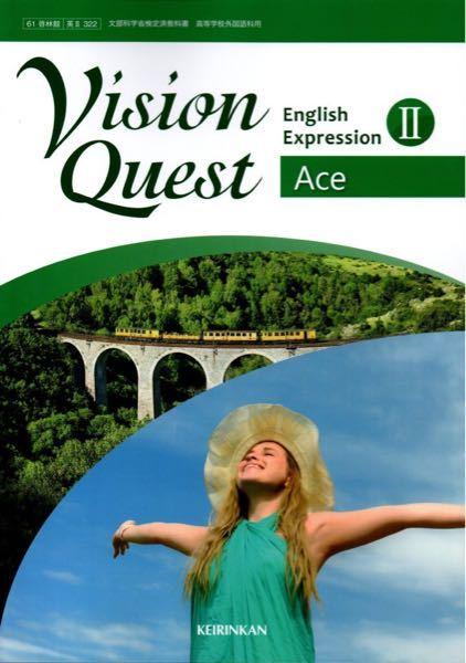 VisionQuest Ace II lesson8の左側のページを見せてください。