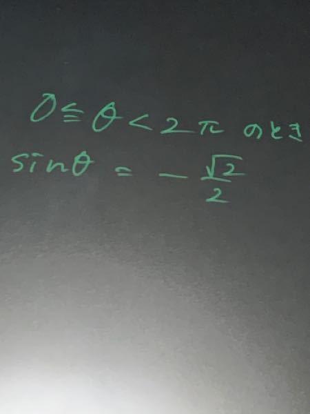 三角関数の方程式の解き方教えて下さい! (至急)