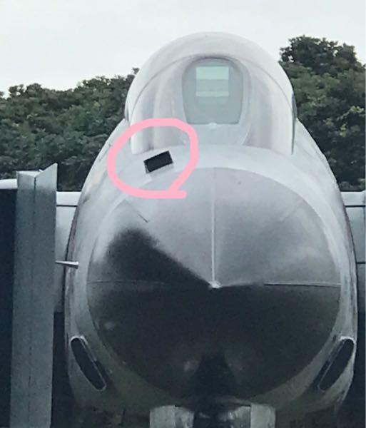ファントムの機首に四角い突起があるのですが、何なのかわかりません、よろしくお願いします。