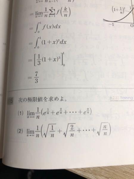数学3の質問です! この(1)と(2)の途中式と答えを教えてください ♀️ よろしくお願いします!