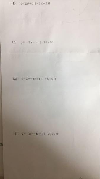 大至急です 高一数1の二次関数です。初歩的な問題なのですが、答え、解説がないため、途中式なども分かりません。どなたか途中式も入れて教えてくださる方いませんか??