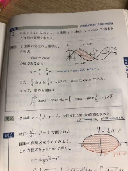 数学3の質問です! 問2の途中式と答えを教えてください!