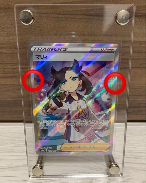 ポケモンカードのエラーカードについて。 ポケモンカード、カード業界に詳しい方教えてください!! ポケモンカードのシャイニースターVに収録されているマリィSRの枠ズレエラーが出たのですが、これは希少なんでしょうか? (赤い円で差が分かります) 売却する際には査定はどういう傾向が見られるのでしょうか?