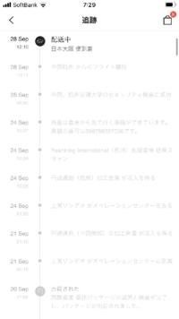 shein今日本大阪便到着で止まっているのですがあと何日くらいで届きますか?? 住んでいるのは大阪です!