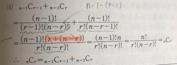 nCr=n-1Cr-1+n-1Crを証明したいのですが、画像の赤マーカーを引いた部分の導出が分かりません。 ご解説よろしくお願いします。