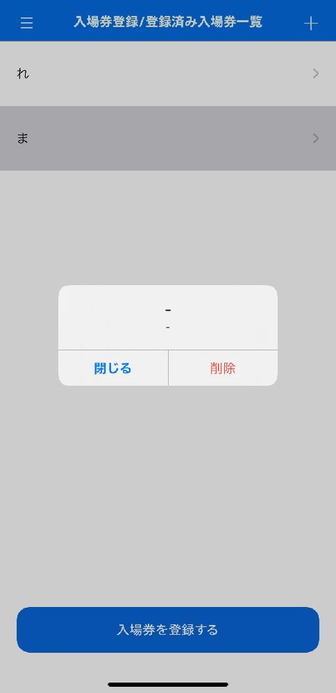 ユニバのチケット登録について。 アプリでチケット登録したのですが、画像のように-が出ます。 これはちゃんと登録できているのでしょうか??
