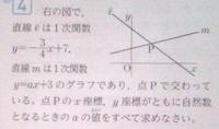 数学が苦手なものです。答えと解説をお願いします。 https://www.meijitosho.co.jp/kid/m/work/wgk396/ ↑これ見てもよくわかりませんでした。なぜ連立方程式をして交点を求めないのでしょうか?