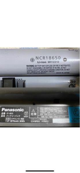 リチウムイオン電池について教えてください。 ポータプルテレビに付いていたバッテリーパックがダメになり取り替えようとしたのですが、価格が高いのと中古もほぼ無く、バッテリーパックの内部電池を交換しよ...