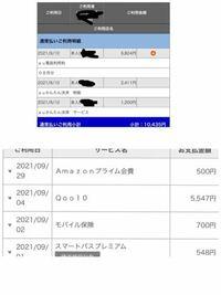 AUペイカード、AUかんたん決済について教えてください。 今月キューテンで5000円ほどAU払いで買いました。あとはAmazonビデオに入会してます500円  なんとなく明細を見たところ、AUかんたん決済物販、サービスと支払いとして入ってます。 私は先程しかAUでの決済をしてないのですが、過去のヤツもみていたら過去はAUかんたん決済サービスだけ取られてました。 Amazonプライムビデオなど...