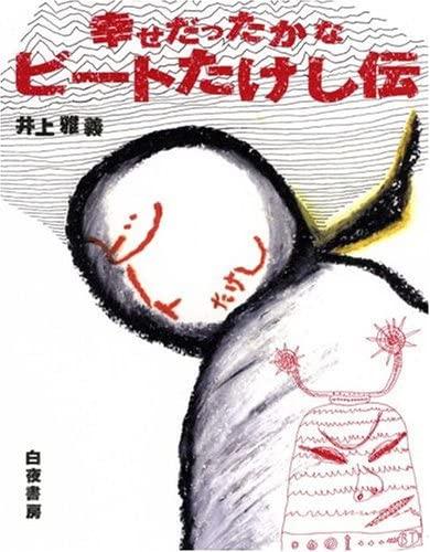 『幸せだったかな ビートたけし伝』井上雅義著。この書籍について感想・レビューをお願いします。