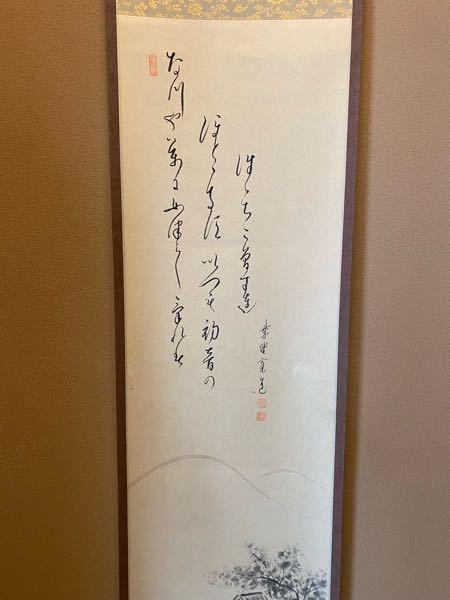 この掛け軸の和歌が読めず、困っております。 お分かりのかた、お教えいただけますとたすかります。よろしくお願い致します。