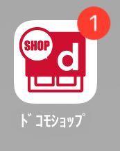 このアプリ消したら、ドコモショップの予約が取れないってだけですか?