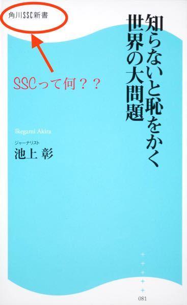 【新書】角川SSC新書の「SSC」とは何の意味(略)なのでしょうか?? SSC ??? 何だろう??? (*゜▽゜*)