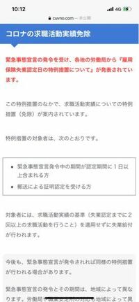失業保険の求職活動実績について。 大阪は9/30まで緊急事態宣言が出てたの思うのですが、10月に解除されました。次の認定日が10/12日なのですが、解除された場合10/12日までに求職活動実績を2回行わないといけないのでしょうか?このサイト通りだと特例措置の対象となるのでしょうか?