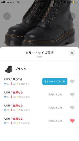 ドクターマーチンのブーツです。足のサイズは25です。uk6に25センチ相当と書いてありますが実際の大きさはどのくらいなんでしょうか?25センチの足は痛くならず捌けるのでしょうか?