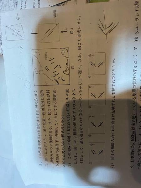 至急です!載せ直しです!! 高校生の地学基礎の問題です!、 なぜ答えがこうなるのか分かりません! 優しい方教えてください!、 答え (1)4、(2)左横ずれ断層