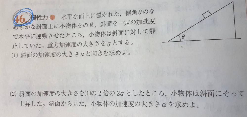 高校物理、力学の質問です。 ①この問題の(1)の加速度aはなぜ左なのでしょうか。また、この2つの問題の解き方を教えてください。よろしくお願いします。