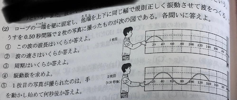 科学と人間生活についてです! この問題の解き方が分かりません!!①の波長は0.8mで②の速さは2m/sだと思うのですが、他の問題が分からないので、解説と答えを教えて欲しいです! よろしくお願い致...