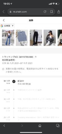SHEINで服を注文したのですが、10月2日から追跡が動かないです。「日本大阪 便到着」となっているのですが、いつごろ届くでしょうか??