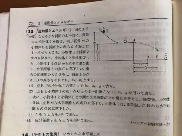 高校物理の問題です。 (3)と(4)のご解答とご解説をお願いします。