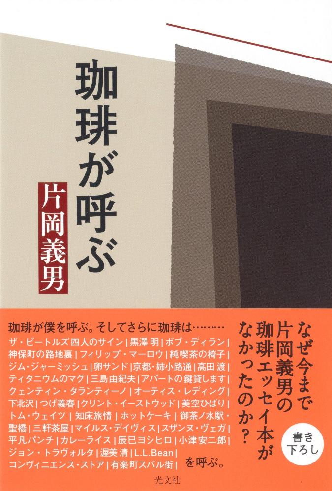 珈琲が呼ぶ 片岡義男による書籍について感想・レビューをお願いします。