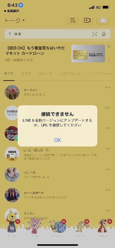 Yahoo乗換案内で検索した経路をスクショし、LINE共有しようとしても、接続できないと表示されてしまうのですが、どうすれば接続できますでしょうか?
