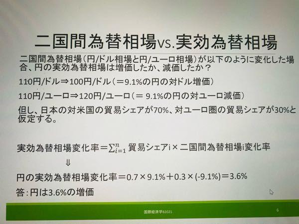 110円/ユーロ⇒120円/ユーロ(=9.1%の円の対ユーロ減価) と書いてあるのですが、なぜ9.1%になるのですか?? 計算方法を教えて下さい。