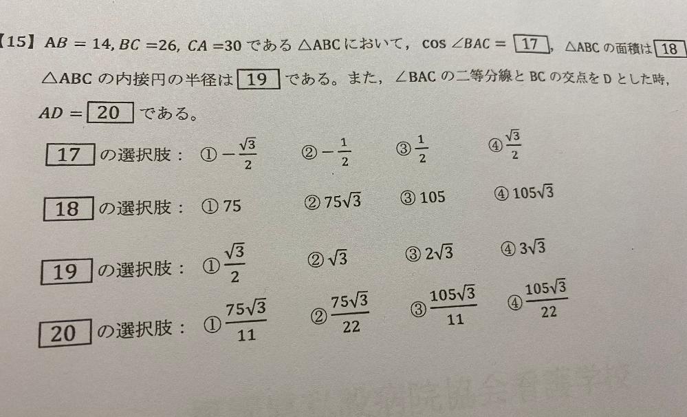 この問題わかる方解答と解き方教えて頂きたいです!