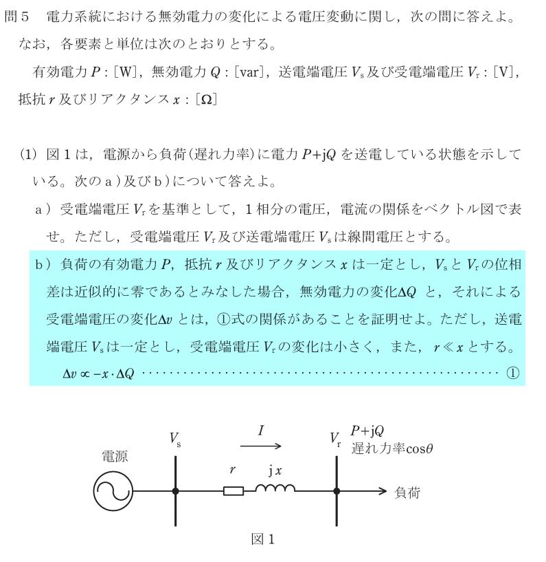 令和1年電験2種電力管理問5の解説について 添付図の(b)(蛍光ペン青色の部分)の解説(灰色の部分)で Vr=Vs-xQ/Vr Vr-Vs=Δv=-xQ/Vr となるまでは理解できるのですが、 ...
