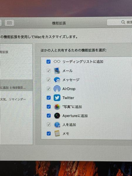 macでエアドロップを設定しようとしたところ 写真のように、チェックの付け外しができないような設定になっておりました。 この状態では、エアドロップが使用できません。 どこを設定すれば、エアドロップできるようになると思いますか? 必要な情報があれば、補足します。 よろしくお願いします。