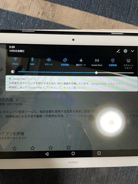 Android アンドロイドタブレットでアプリをアップデートしようとすると何でか出来ないんですがこの写真のやつが出るんですがどうすればいいんですか…?