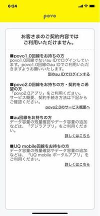 povo1.0から2.0に移行する際にこのように表示されたのですがどうすればいいでしょうか? auでiPhone11をアップグレードEXで契約し、そこからpovoに乗り換え、オンラインショップで機種変し終わった段階で今の状況です。  最初は1.0を使えたのですがログインすらできなくなりました。