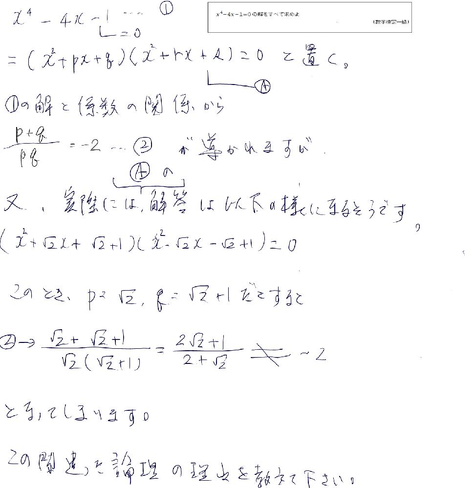 数学に自信のある識者の方へ 数学検定一級 私の論理の過ちを教えてください。 以下問題 答案 質問 https://imgur.com/a/Og28qBI 何卒宜しくお願い致します。