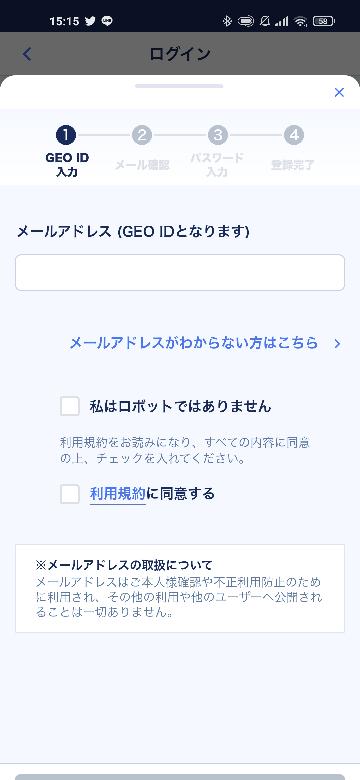 ゲオアプリの登録です この画面から登録が進みません メールアドレス、チェックボックスを入れても無理でした