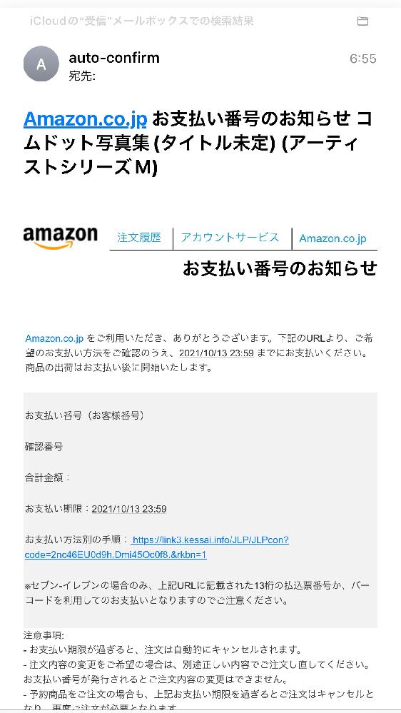 Amazonで予約注文したんですが、Amazonのアプリの注文履歴には予約した商品が記載されていません。ですが、メールでは注文確認メールと、請求メールがきました。 差出人はauto-confir...