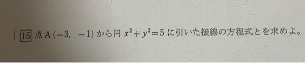 至急お願いします! 数学IIの問題でこの問題が分からないのですが解説して頂けるとありがたいです!よろしくお願いします。