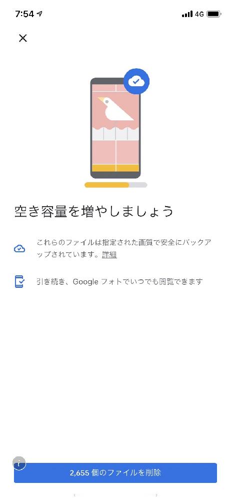 Googlephotoで容量がたりず 下の画像のような画面が出てくるのですが これは消してしまうとGoogleフォトからも iPhoneのアルバムからも消えてしまうということでしょうか?