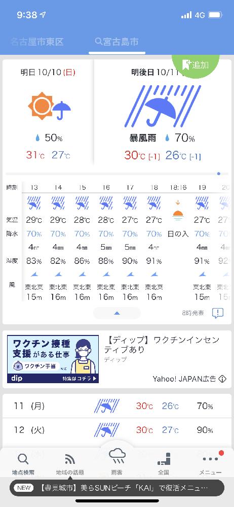 台風時の飛行機の欠航について質問です。 宮古島からの飛行機ですが、11日の15時頃、この予報だ...