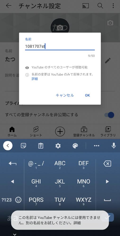 【至急】YouTubeチャンネルの名前変更について 下記画像のような文字列でなぜ名前変更が不可能なのでしょうか。…さすがに被っているわけではないでしょうし、被ってても『ああ』さんはたくさんいるので問題ないでしょうし、、、 なるべくこの名前にしたいのですが 対処法を教えて下さい。 (一応、『YouTubeアプリの更新』はしたのですが変わらず… 数字をとって英字『st』だけにすると承認されます。数字を足すと承認されません…)
