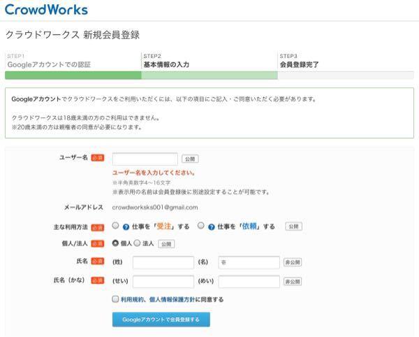 Crowd Works(クラウドワークス)についてです Crowd Worksのアカウント作る時に名前を入力する所があると思いますが、ここって本名を入力するんですか?それとも偽名でも良いんですか? 教