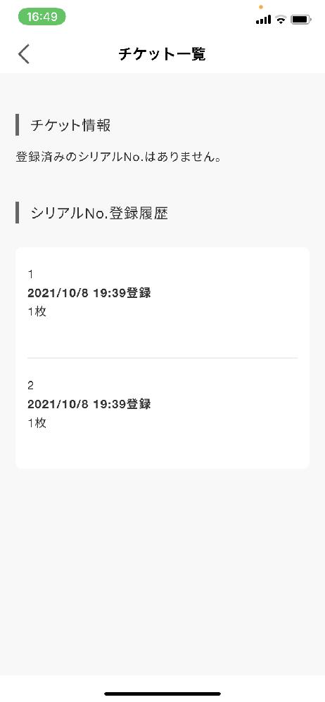 乃木坂46 全国イベント 11月28日に当選した方でこの画面の方いますか? チケット情報反映されてませんがこのままで大丈夫でしょうか?