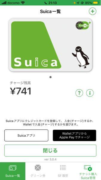 Suicaをスマホに登録しているんですがコンビニでチャージする時、会員登録しないとチャージ出来ませんか? 入金チャージを押すと下の画面になります。
