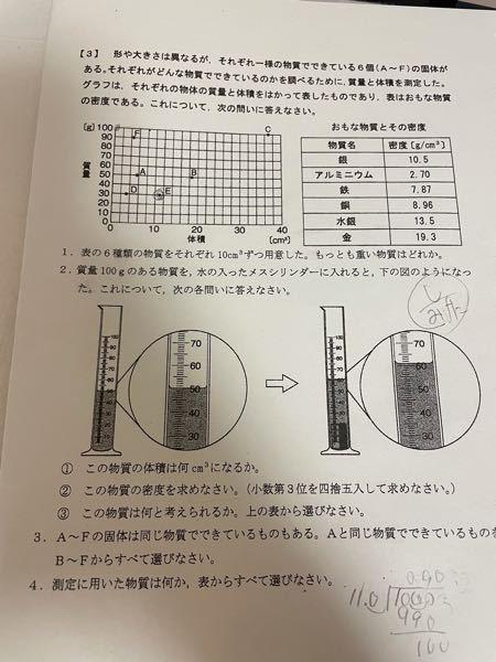 (2)の③の解き方が分かりません 誰か教えてください。