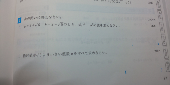中三数学平方根のこの問題の解き方を教えてください! 大問5の(1)です!